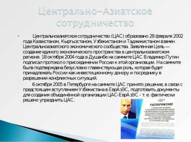 Центральноазиатское сотрудничество (ЦАС) образовано 28 февраля 2002 года Каза...