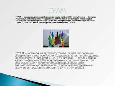 ГУУАМ — организация, противопоставляющая себя региональным объединениям с уча...