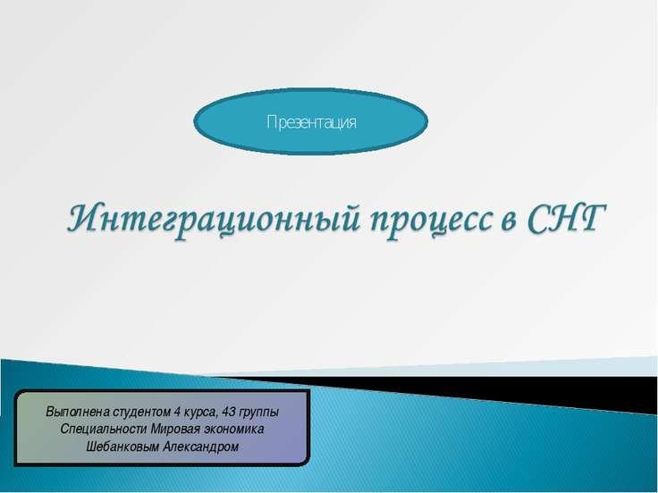 Выполнена студентом 4 курса, 43 группы Специальности Мировая экономика Шебанк...