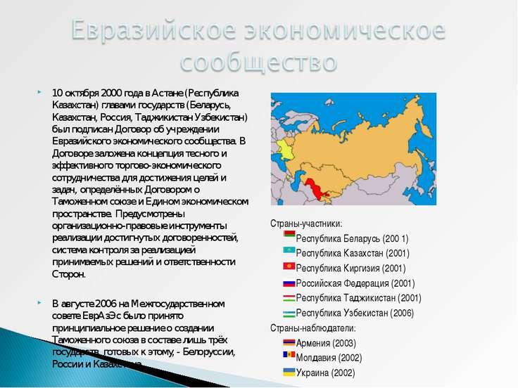 10 октября 2000 года в Астане (Республика Казахстан) главами государств (Бела...