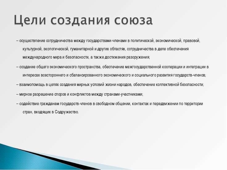 – осуществление сотрудничества между государствами-членами в политической, эк...