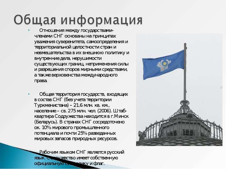 Отношения между государствами-членами СНГ основаны на принципах уважения суве...