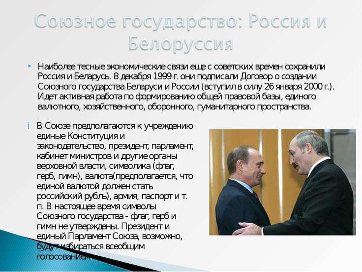 Наиболее тесные экономические связи еще с советских времен сохранили Россия и...