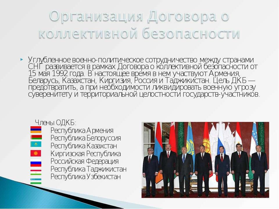 Углубленное военно-политическое сотрудничество между странами СНГ развивается...