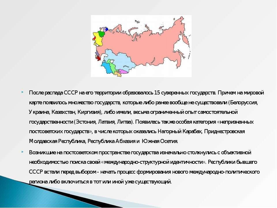 После распада СССР на его территории образовалось 15 суверенных государств. П...