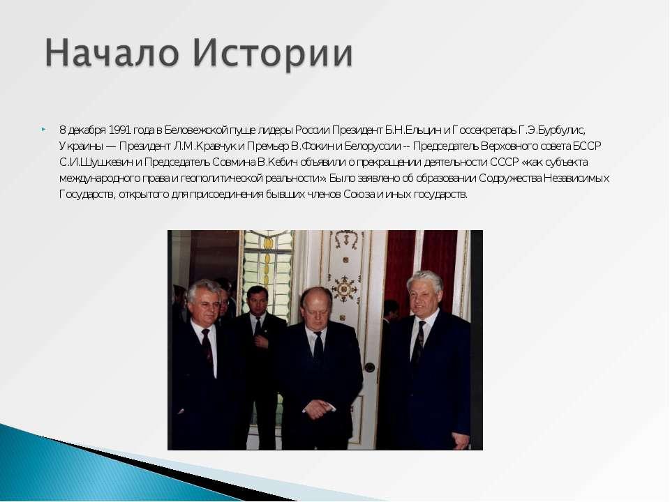 8 декабря 1991 года в Беловежской пуще лидеры России Президент Б.Н.Ельцин и Г...