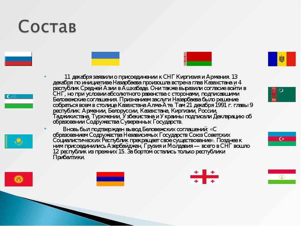 11 декабря заявили о присоединении к СНГ Киргизия и Армения. 13 декабря по ин...