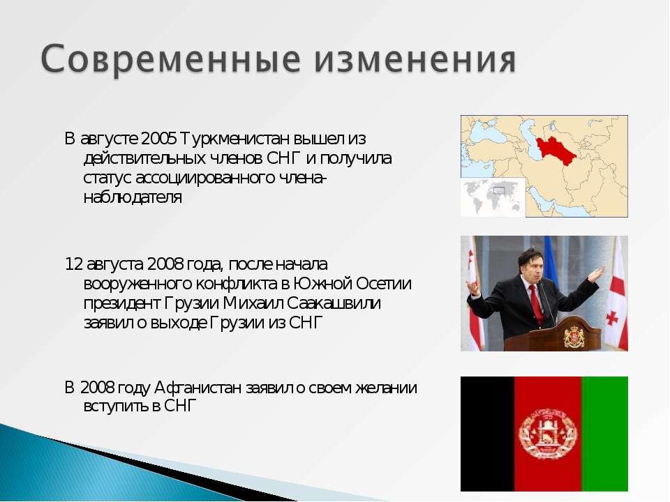 В августе 2005 Туркменистан вышел из действительных членов СНГ и получила ста...