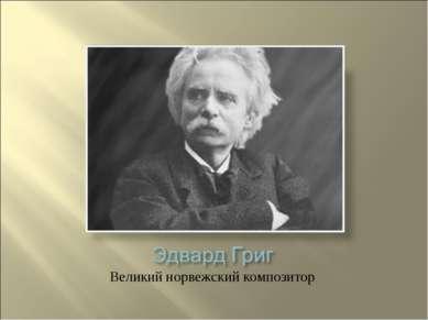 Великий норвежский композитор
