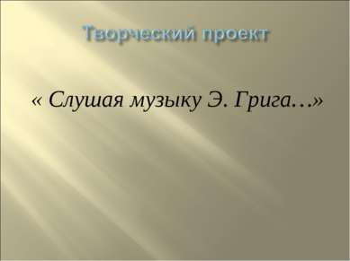 « Слушая музыку Э. Грига…»
