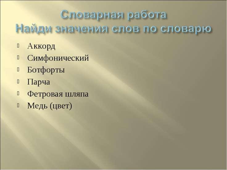 Аккорд Симфонический Ботфорты Парча Фетровая шляпа Медь (цвет)