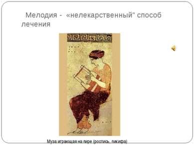 """Мелодия - «нелекарственный"""" способ лечения Муза играющая на лире (роспись, ли..."""