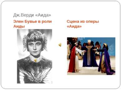 Дж.Верди «Аида» Элен Бувье в роли Аиды Сцена из оперы «Аида»