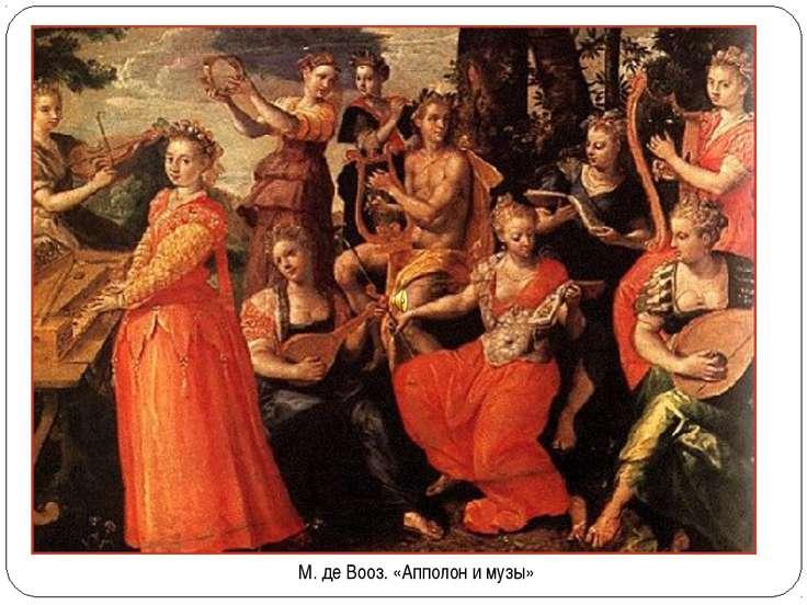 М. де Вооз. «Апполон и музы»