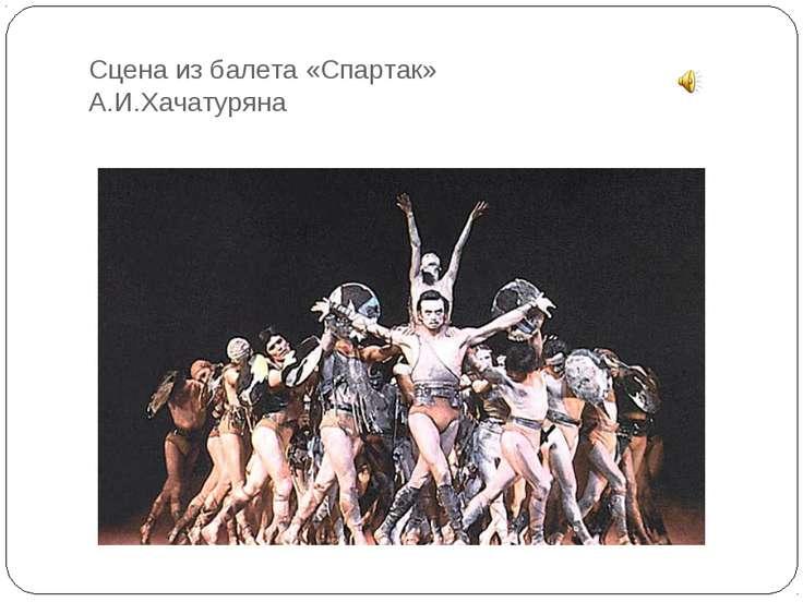 Сцена из балета «Спартак» А.И.Хачатуряна
