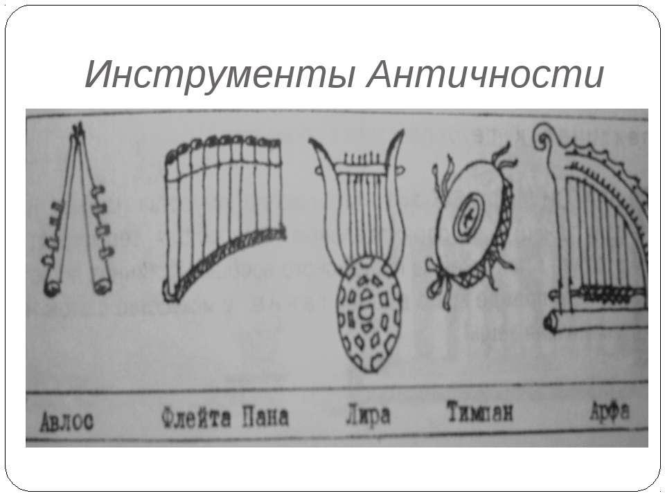 Инструменты Античности