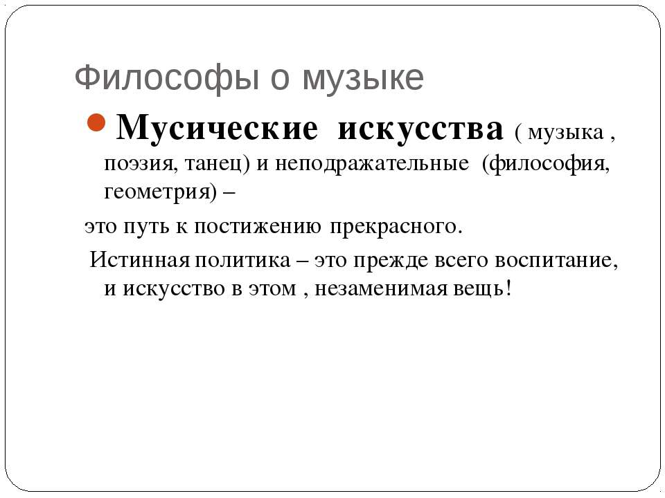 Философы о музыке Мусические искусства ( музыка , поэзия, танец) и неподражат...