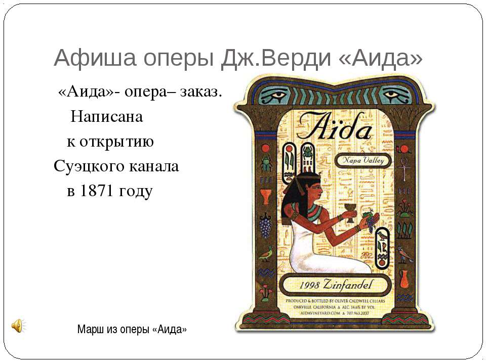 Афиша оперы Дж.Верди «Аида» «Аида»- опера– заказ. Написана к открытию Суэцког...