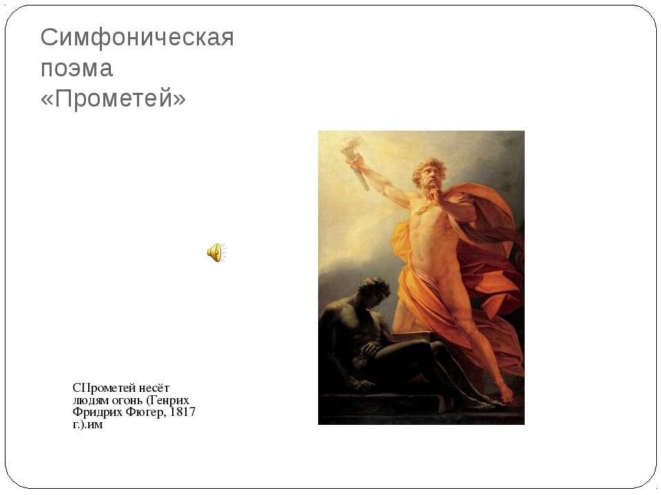 Симфоническая поэма «Прометей» СПрометей несёт людям огонь (Генрих Фридрих Фю...