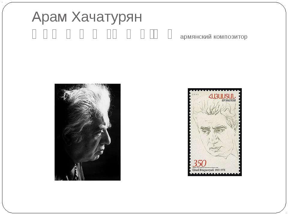 Арам Хачатурян Արամ Խաչատրյան армянский композитор