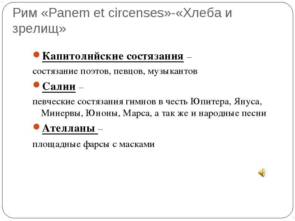 Рим «Panem et circenses»-«Хлеба и зрелищ» Капитолийские состязания – состязан...