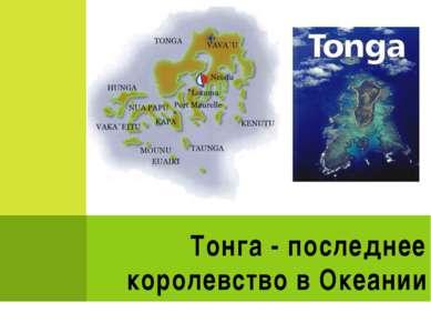 Тонга - последнее королевство в Океании