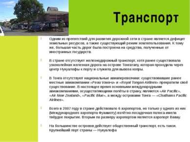 Транспорт Одним из препятствий для развития дорожной сети в стране является д...