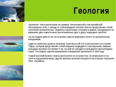 Геология Архипелаг Тонга расположен на границе Тихоокеанской и Австралийской ...