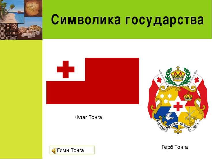 Символика государства Флаг Тонга Герб Тонга Гимн Тонга