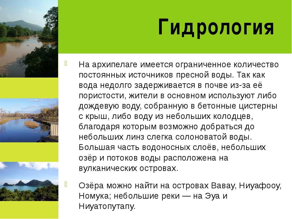 Гидрология На архипелаге имеется ограниченное количество постоянных источнико...