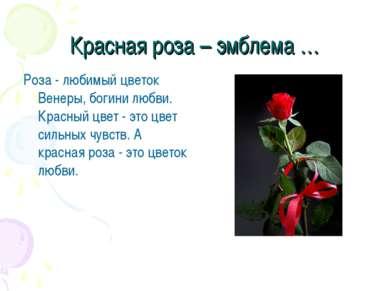 Красная роза – эмблема … Роза - любимый цветок Венеры, богини любви. Красный ...