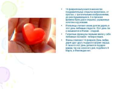 14 февраля выпускается множество поздравительных открыток-валентинок, от прос...