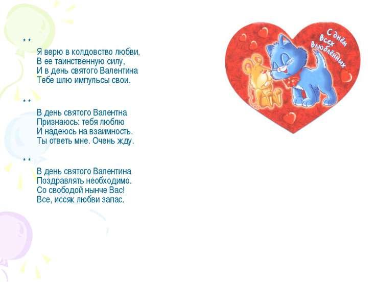 * * Я верю в колдовство любви, В ее таинственную силу, И в день святого Вален...