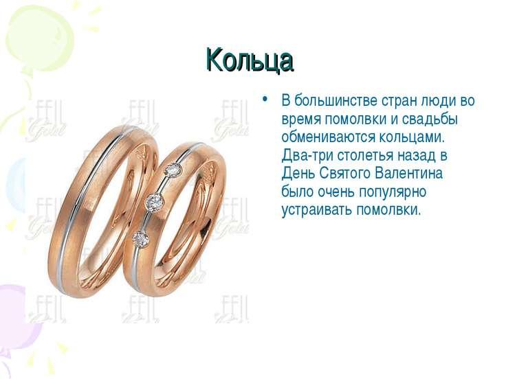 Кольца В большинстве стран люди во время помолвки и свадьбы обмениваются коль...