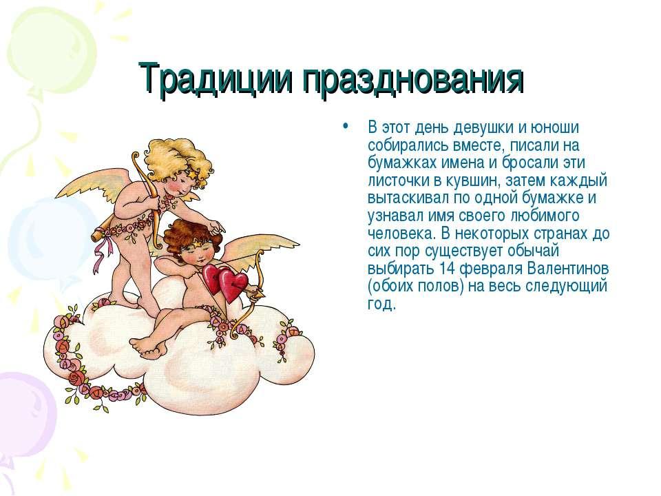 Традиции празднования В этот день девушки и юноши собирались вместе, писали н...