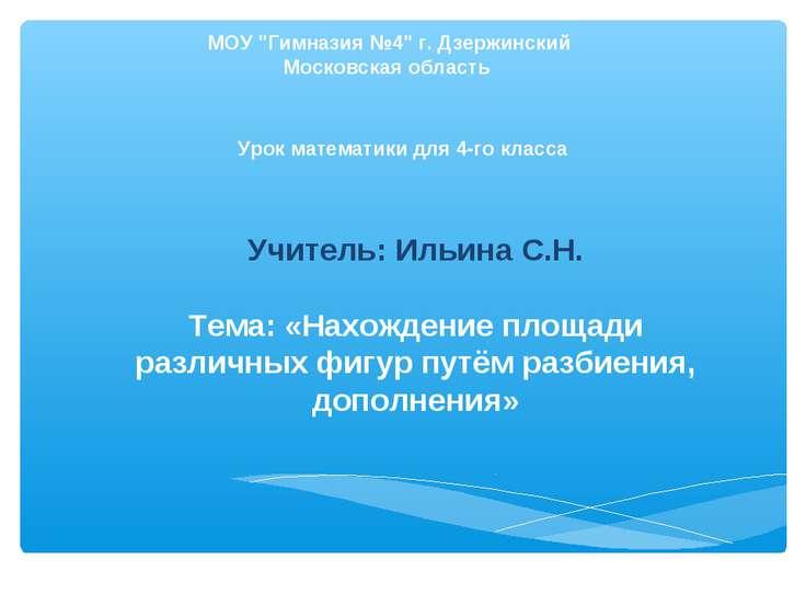 Урок математики для 4-го класса Учитель: Ильина С.Н.  Тема: «Нахождение площ...