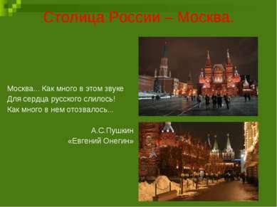 Столица России – Москва. Москва... Как много в этом звуке Для сердца русского...