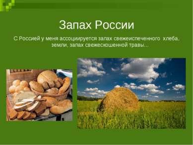 Запах России С Россией у меня ассоциируется запах свежеиспеченного хлеба, зем...