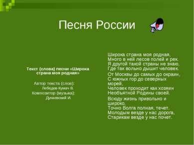 Песня России Текст (слова) песни «Широка страна моя родная» Автор текста (сло...