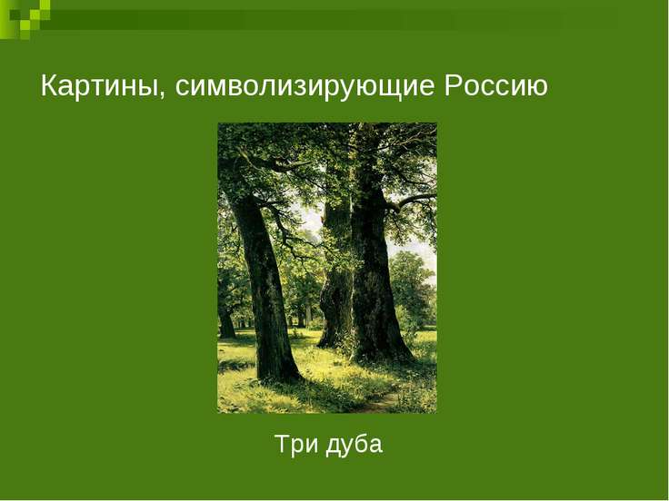 Картины, символизирующие Россию Три дуба