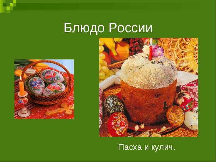 Блюдо России Пасха и кулич.