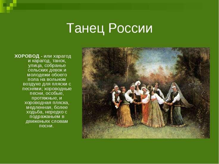 Танец России ХОРОВОД - или харагод и карагод, танок, улица, собранье сельских...