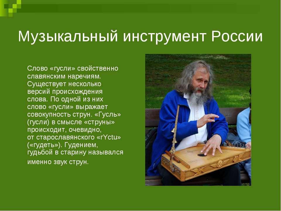 Музыкальный инструмент России Слово «гусли» свойственно славянским наречиям. ...