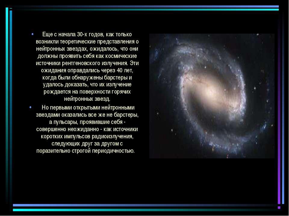Еще с начала 30-х годов, как только возникли теоретические представления о не...