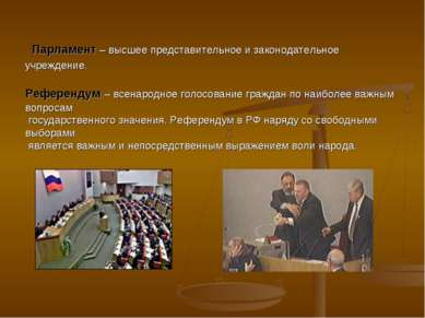 Парламент – высшее представительное и законодательное учреждение. Референдум ...