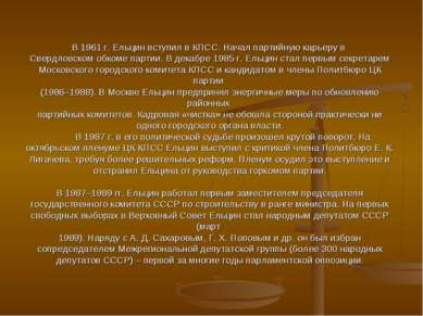 В 1961 г. Ельцин вступил в КПСС. Начал партийную карьеру в Свердловском обком...