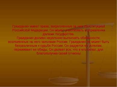 Гражданин имеет права, закрепленные за ним Конституцией Российской Федерации....