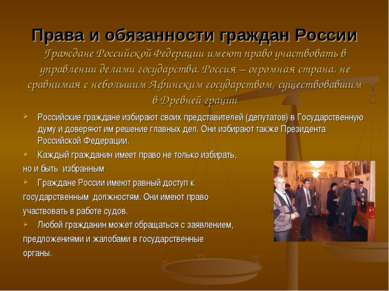 Права и обязанности граждан России Граждане Российской Федерации имеют право ...