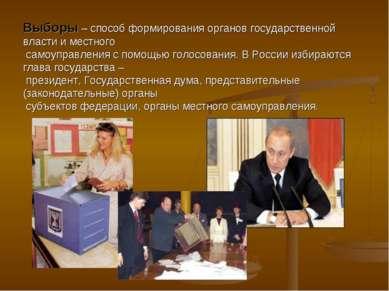 Выборы – способ формирования органов государственной власти и местного самоуп...