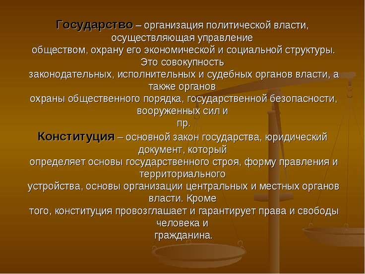Государство – организация политической власти, осуществляющая управление обще...